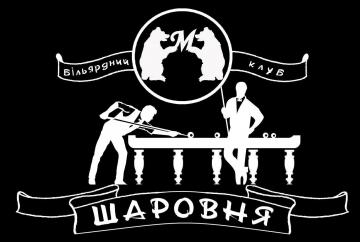 Шаровня - фото