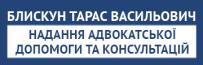Блискун Тарас Васильович