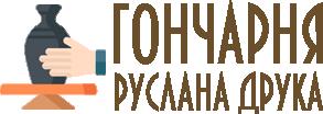 Гончарня Руслана Друка - фото