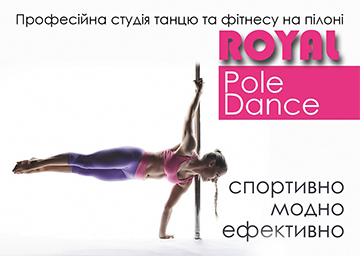 Royal Pole Dance - фото