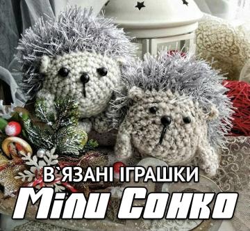 В'язані іграшки Міли Сонко - фото