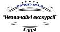 Незвичайні екскурсії у Львові