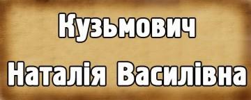 Кузьмович Наталія Василівна - фото