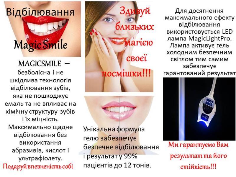 Стоматологія Устима Роневича - фото 3