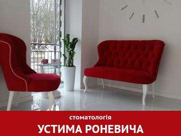 Стоматологія Устима Роневича - фото