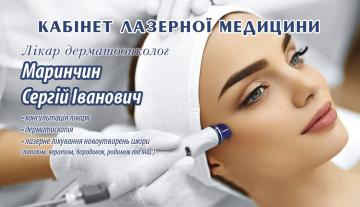 Маринчин Сергій Іванович - фото