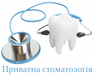Приватна стоматологія - фото