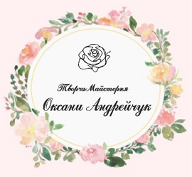 Творча майстерня Оксани Андрейчук - фото