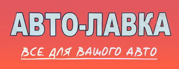 АвтоЛавка - фото