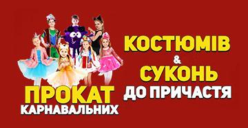 Ремонт одягу, прокат дитячих карнавальних костюмів - фото