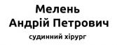 Мелень Андрій Петрович