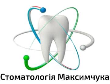 Стоматологія Максимчука - фото