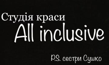 All inclusive - фото