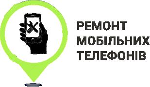 Ремонт мобільних телефонів - фото