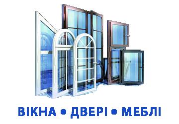 Вікна, двері, меблі - фото