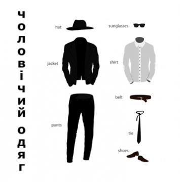 Чоловічий одяг - фото