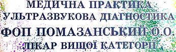 Помазанський Олег Орестович - фото