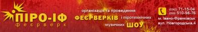 Піро-ІФ Феєрверк