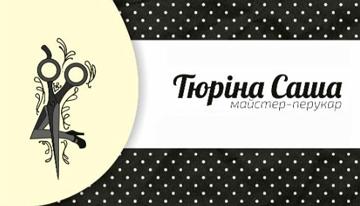 Тюріна Олександра