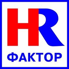 HR Фактор - фото