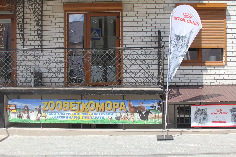 Zоовет Комора - фото 20