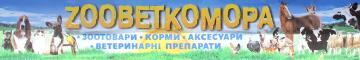 Zоовет Комора - фото