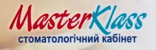 MasterKlass - фото