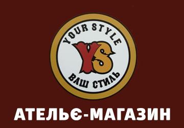 Ю-Стиль - фото