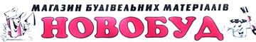 Новобуд - фото