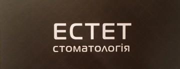 Естет - фото