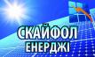 Скайфол Енерджі