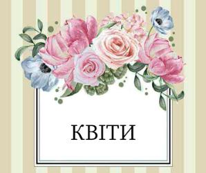 FLOWERS ROOM LVIV - фото