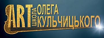 ARTшкола Олега Кульчицького - фото