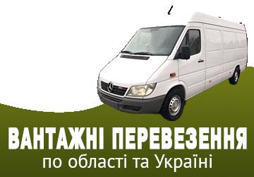 Вантажні перевезення - фото