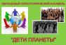 """Образцовый хореографический коллектив Украины """"Дети планеты"""""""