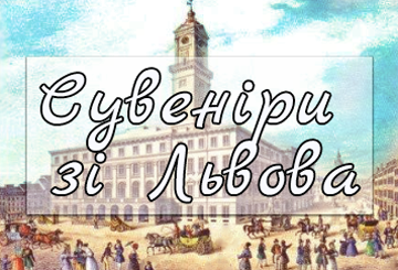 Сувеніри зі Львова - фото