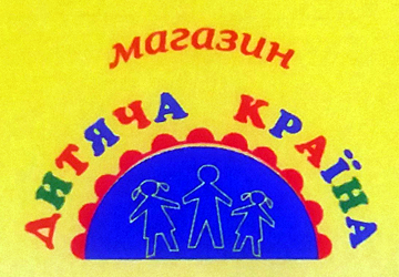 Дитяча країна - фото