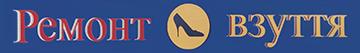 Ремонт взуття - фото