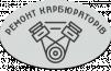 Ремонт карбюраторів