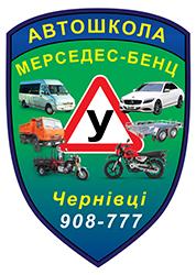 "Автошкола ""Мерседес-Бенц - фото"