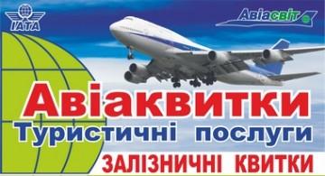 АвіаСвіт - фото