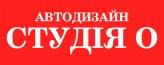 Автодизайн Студія О