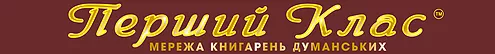 """Мережа книгарень Думанських """"Перший Клас"""""""