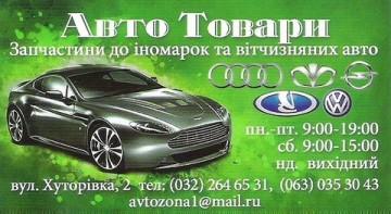 Автотовари - фото