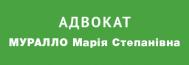 Муралло Марія Степанівна
