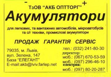 АКБ ОПТТОРГ - фото