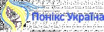 Понікс Україна