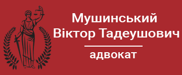 Мушинський Віктор Тадеушович - фото