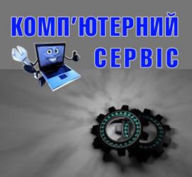 Комп'ютерний сервіс - фото