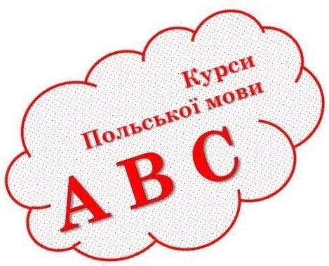 Курси польської мови - фото 2
